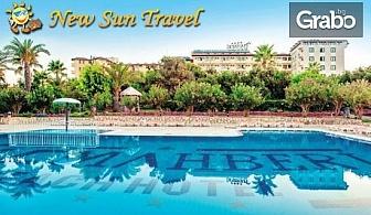 Ранни записвания за почивка край Алания, Анталия! 7 нощувки на база All Inclusive в MC Mahberi Beach Hotel 3*+