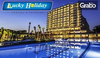 Ранни записвания за почивка в Кушадасъ! 7 нощувки на база Ultra All Inclusive в Хотел Amara Sealight 5*