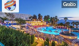 Ранни записвания за почивка в Кушадасъ! 7 нощувки на база All Inclusive в Хотел Grand Blue Sky 4*