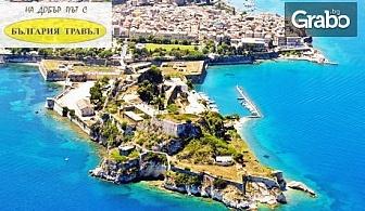 Ранни записвания за почивка на остров Корфу през 2020г! 5 нощувки на база All Inclusive, плюс транспорт