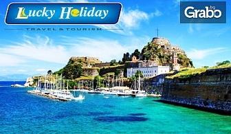 Ранни записвания за почивка на остров Корфу! 7 нощувки със закуски и вечери, плюс транспорт