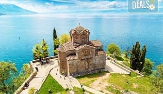 Ранни записвания за Септемврийски празници в Охрид, Македония! 2 нощувки в хотел в центъра, транспорт и бонус: посещение на Скопие и каньона Матка!