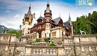 Ранни записвания за Септемврийски празници в Румъния! 2 нощувки със закуски в Синая, транспорт, посещение на двореца Пелеш!