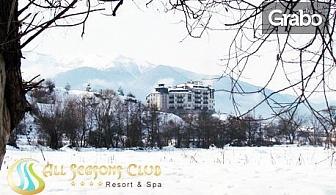 Ранни записвания за ски в Банско! 4 или 6 нощувки със закуски и вечери, плюс SPA и транспорт до лифта