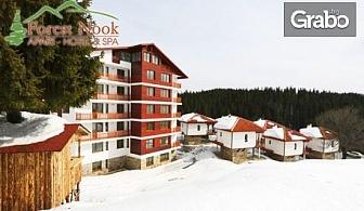 Ранни записвания за ски почивка в Пампорово! 3, 4 или 6 нощувки на база All Inclusive Light за двама