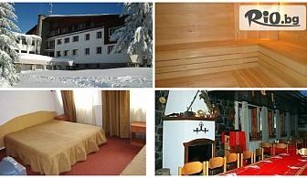 Ранни записвания за ски почивка в Узана! 2, 3 или 4 нощувки със закуски и вечери + сауна, разходка с моторна шейна или разходка с кон, от Хотелски комплекс Еделвайс