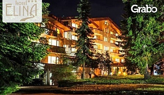 Ранни записвания за ски сезона в Пампорово! 6 нощувки със закуски и вечери за двама възрастни с до две деца до 12г