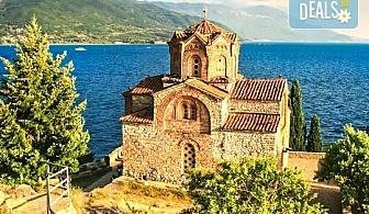 Ранни записвания за Великден в Охрид, Македония! 3 нощувки, транспорт и екскурзовод от агенция Шанс 95 Травел!