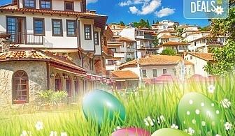 Ранни записвания за Великден 2019 в Охрид! 3 нощувки със закуски, транспорт, програма в Скопие и възможност за посещение на Тирана!