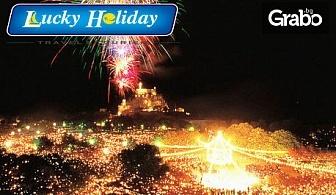 Ранни записвания за Великден на остров Корфу! 3 нощувки със закуски и вечери, плюс транспорт,