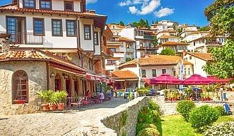 Ранни записвания за Великденски празници в Охрид, Македония! 3 нощувки, транспорт, екскурзоводско обслужване и бонус: разглеждане на Скопие и Струга!