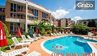 Ранно или късно лято в Равда! 3, 4, 5, 6 или 7 нощувки със закуски в Хотел Copacabana