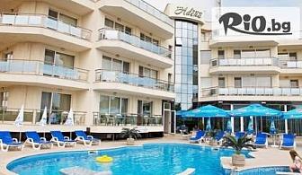Ранно записване за лято 2017 в Черноморец! Нощувка в двойна стая или апартамент + басейн, шезлонг и чадър на цена от 40лв, от Хотел Адена***