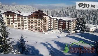 Ранно записване за ски почивка в Пампорово! 2, 5 или 7 нощувки на база Аll inclusive light за ДВАМА + СПА, от Комплекс Forest Nook 3*