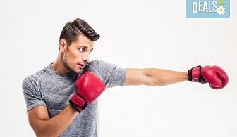 Раздвижете се! 3 тренировки по бокс за мъже, жени и деца в спортен клуб GL sport в кв. Младост!