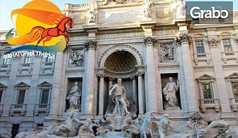 Разгледай Рим през Август! 3 нощувки със закуски, плюс самолетен билет, летищни такси и туристическа обиколка