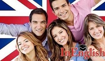 Разговорен курс по английски ниво от учебен център InEnglish, София само за 69лв.