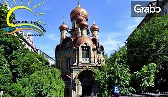 Разходи се до Румъния! Еднодневна екскурзия до Букурещ на 3 Юни