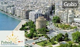 Разходка до Гърция! Еднодневна екскурзия до Солун на 9 Април