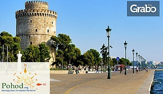 Разходка в Гърция! Еднодневна екскурзия до Солун на 9 Декември
