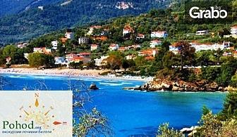 На разходка в Гърция! Еднодневна екскурзия до Кавала на 13 Май