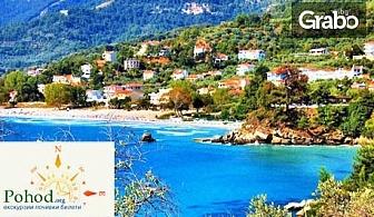На разходка в Гърция! Еднодневна екскурзия до Кавала на 25 Май