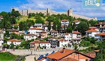 Разходка до Охрид и Скопие през октомври! 1 нощувка със закуска, транспорт и екскурзовод от туроператор Поход