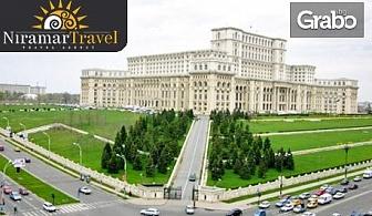 Разходка до Румъния! Еднодневна екскурзия до Букурещ на 9 Април