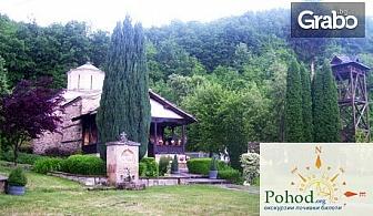 На разходка в Сърбия през Декември! Еднодневна екскурзия до Темски манастир, Ниш и Цариброд