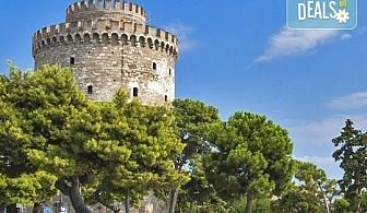 На разходка и шопинг за един ден в Солун, Гърция, с ТА Поход! Транспорт, екскурзовод и програма!