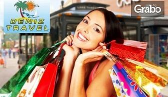 На разходка и шопинг в Одрин! Еднодневна екскурзия през Юни или Юли