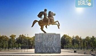На разходка и шопинг в Солун на 01.03.! Транспорт и екскурзовод от туроператор Поход