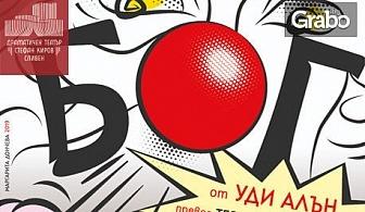 """Разтърсващо забавната комедия на абсурда """"Бог""""на Уди Алън - на 16 Ноември"""