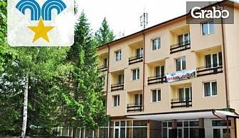 Рехабилитация в Троянския балкан! 5 нощувки със закуски, обеди и вечери, плюс преглед и по 3 процедури на ден, в с. Шипково
