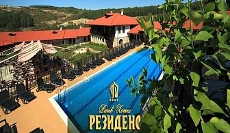 Релакс в Арбанаси през септември! 2 нощувки на човек със закуски и  вечеря + басейн и шезлонг в Рачев хотел Резиденс****