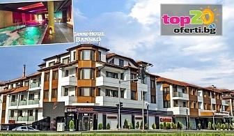 4* Релакс в Банско! Нощувка с All Inclusive + Закрит Акватоничен басейн и СПА пакет в Гранд хотел Банско 4*, Банско, от 65.50 лв. на човек