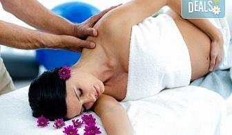 Релакс за бременни с био масла! Масаж на гръб, яка, ръце и крака от Wellness Center Ganesha Club!