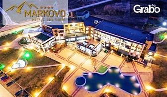 Релакс за двама край Пловдив! 2 нощувки със закуски и вечери, плюс SPA - в с. Марково