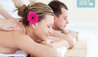 Релакс за двама! Кралски синхронен масаж със злато за двойки или за приятели, релаксиращ масаж на лице и глава и комплимент в Женско царство в Центъра или Студентски град