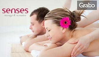 Релакс за двама! Синхронен масаж на цяло тяло, плюс маска за очи и чаша вино - без или със перлена вана