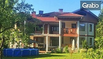Релакс за двама в Троянския балкан! Нощувка със закуска и вечеря - в село Черни Осъм