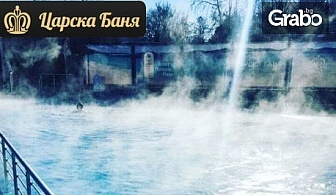 Релакс в град Баня! Вход за топъл външен минерален басейн, топило и руска баня, плюс 1 процедура