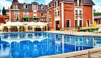 Релакс в хотел Шато Монтан, Троян! 3, 4 или 5 нощувки със закуски, обеди* и вечери + басейн