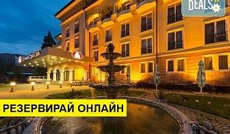 Релакс и лукс в СПА хотел Стримон Гардън 5*, Кюстендил! Нощувка със закуска или закуска и вечеря, ползване на закрит минерален басейн, Римска и парна баня, Финландска сауна, контрастен басейн, релакс зона и още!