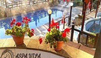 Релакс в най-топлия открит минерален басейн. Две нощувки, две закуски, обяд и две вечери + СПА в Хотел Аспа вила, с. Баня, до Банско