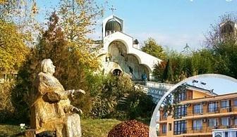 Релакс в Парк хотел Ванга - Петрич! Нощувка със закуска или закуска и вечеря на цени от 24 лв.