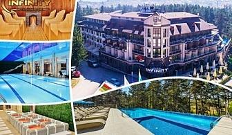 Релакс уикенд за ДВАМА във Велинград! Нощувка със закуска + 4 минерални басейна и уникален СПА център в Инфинити Хотел Парк и СПА