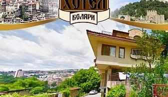 Релакс във Велико Търново до крепостта Царевец! Една или две нощувки със закуски в хотел Боляри