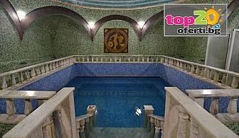 Релакс във Велинград! 2, 3 или 5 нощувки на човек със закуски и вечери + Минерален басейн и СПА в хотел Рим, Велинград, на цени от 59 лв.