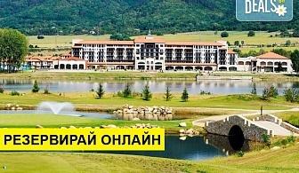 Релаксирайте в Хотел РИУ Правец Ризорт 4*, Правец! Нощувка със закуска и вечеря, ползване на закрит отопляем басейн и термална зона!